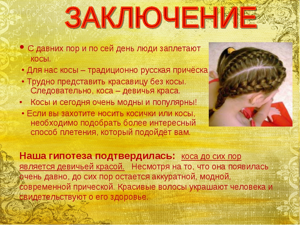 • С давних пор и по сей день люди заплетают косы. • Для нас косы – традиционн...
