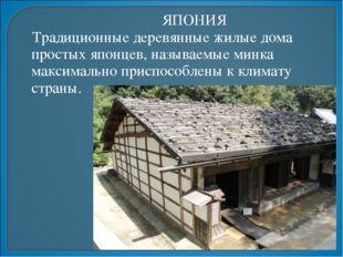 ЯПОНИЯ Традиционные деревянные жилые дома простых японцев, называемые минка