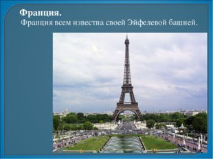 Франция. Франция всем известна своей Эйфелевой башней.