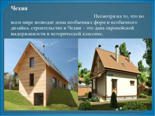 Чехия Несмотря на то, что во всем мире возводят дома необычных форм и необычн
