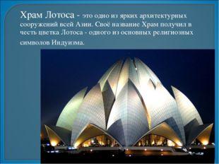 Храм Лотоса - это одно из ярких архитектурных сооружений всей Азии. Своё назв