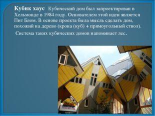 Кубик хаус Кубический дом был запроектирован в Хельмонде в 1984 году. Основат