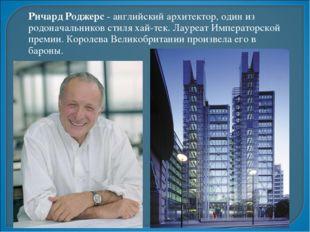 Ричард Роджерс - английский архитектор, один из родоначальников стиля хай-тек
