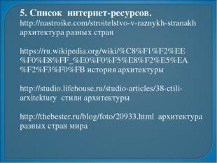 5. Список интернет-ресурсов. http://nastroike.com/stroitelstvo-v-raznykh-stra