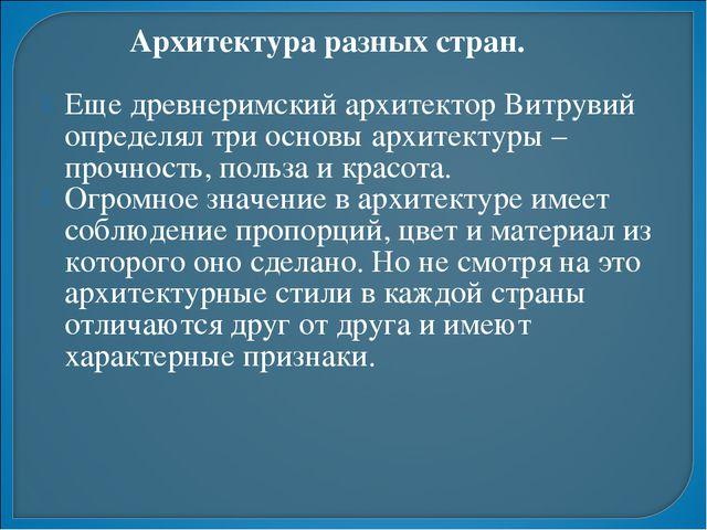 Архитектура разных стран. Еще древнеримский архитектор Витрувий определял тр...