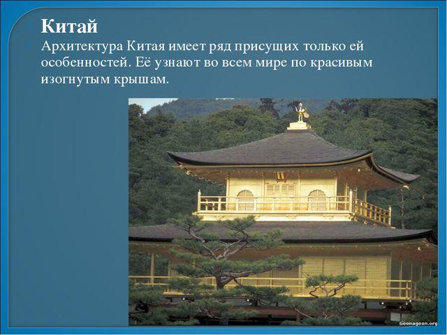 Китай Архитектура Китая имеет ряд присущих только ей особенностей. Её узнают...