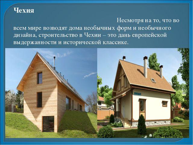 Чехия Несмотря на то, что во всем мире возводят дома необычных форм и необычн...