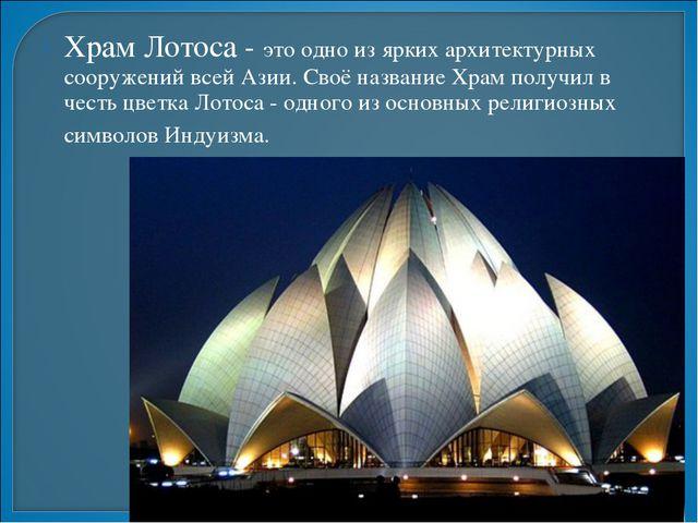 Храм Лотоса - это одно из ярких архитектурных сооружений всей Азии. Своё назв...