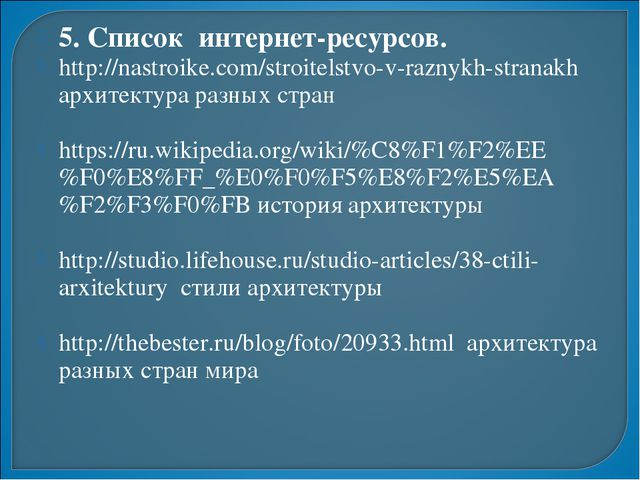 5. Список интернет-ресурсов. http://nastroike.com/stroitelstvo-v-raznykh-stra...