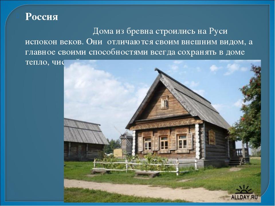 Россия Дома из бревнастроились на Руси испокон веков. Они отличаются своим в...
