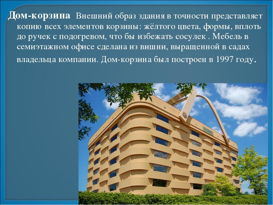 Дом-корзина Внешний образ здания в точности представляет копию всех элементов...