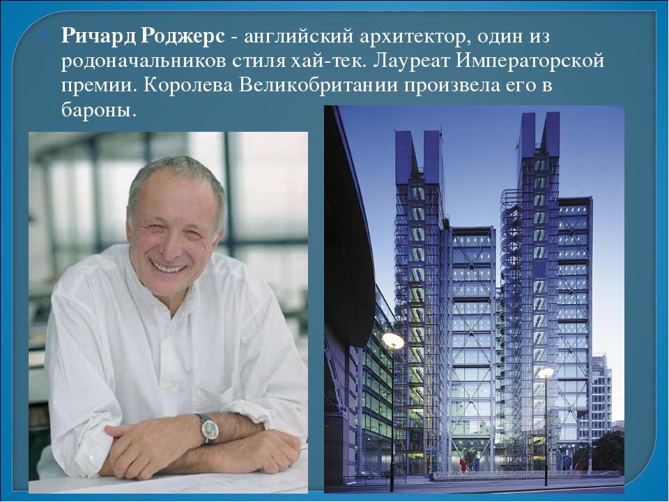 Ричард Роджерс - английский архитектор, один из родоначальников стиля хай-тек...