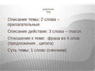 рефлексия Труд Описание темы: 2 слова – прилагательные Описание действия: 3