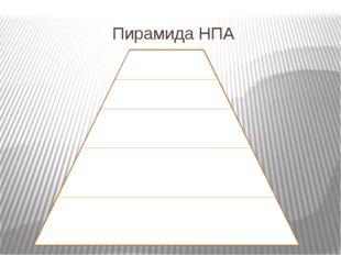 Пирамида НПА