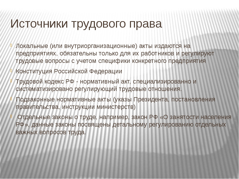 Источники трудового права Локальные (или внутриорганизационные) акты издаются...