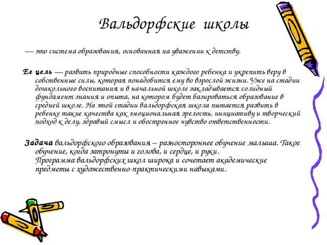 Презентация вольдорская школа