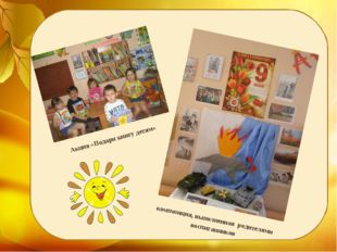 композиция, выполненная родителями воспитанников Акция «Подари книгу детям»