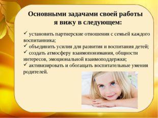 установить партнерские отношения с семьей каждого воспитанника; объединить у