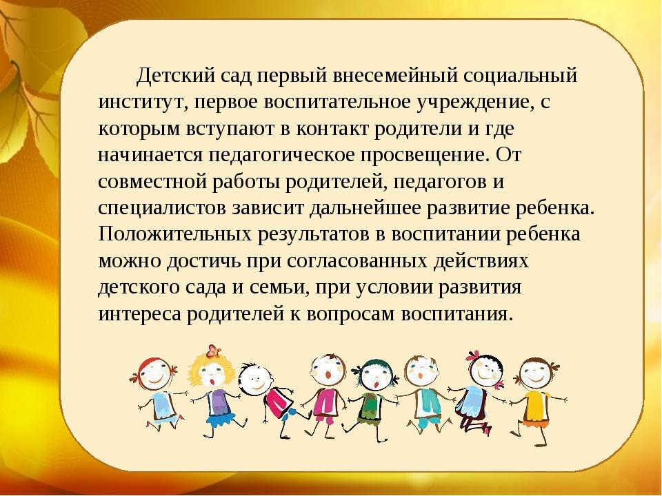 Детский сад первый внесемейный социальный институт, первое воспитательное уч...