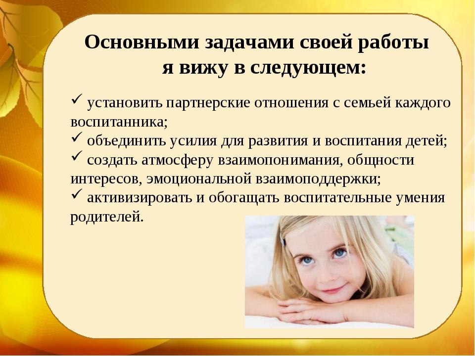установить партнерские отношения с семьей каждого воспитанника; объединить у...