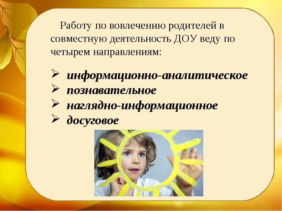 Работу по вовлечению родителей в совместную деятельность ДОУ веду по четырем...