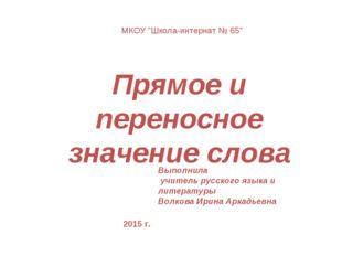 Прямое и переносное значение слова Выполнила учитель русского языка и литерат
