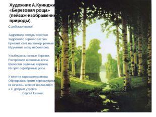 Художник А.Куинджи «Березовая роща» (пейзаж-изображение природы) С добрым утр