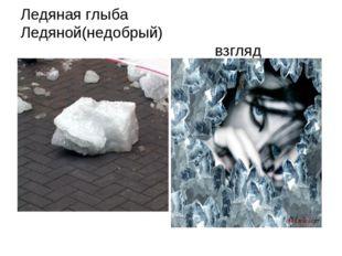 Ледяная глыба Ледяной(недобрый) взгляд