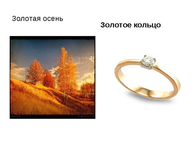 Золотая осень Золотое кольцо