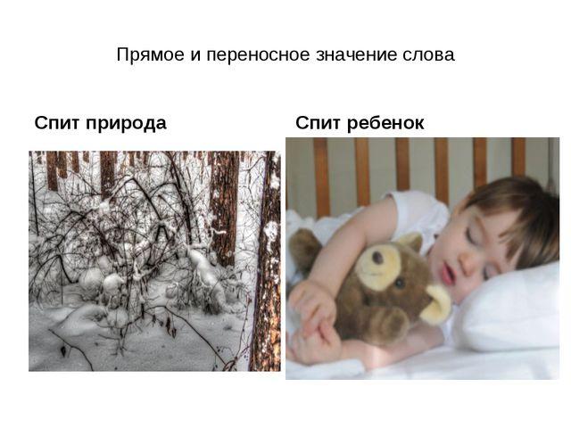Прямое и переносное значение слова Спит природа Спит ребенок