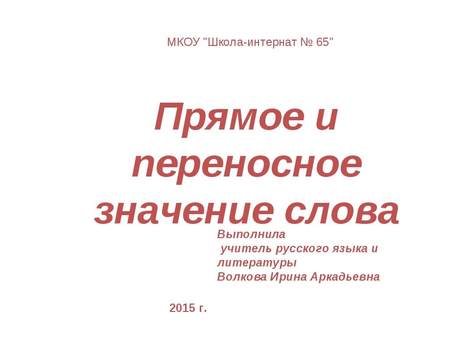 Прямое и переносное значение слова Выполнила учитель русского языка и литерат...