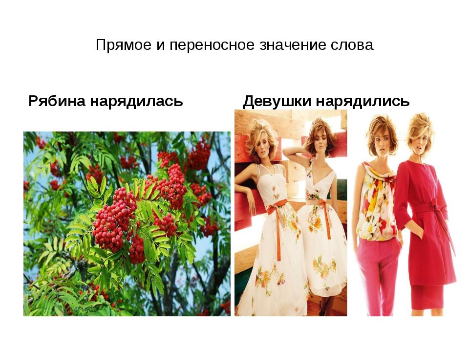Прямое и переносное значение слова Рябина нарядилась Девушки нарядились
