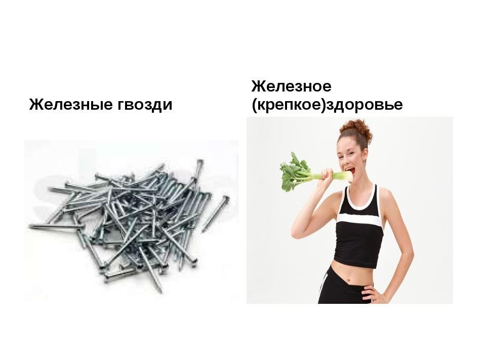 Железные гвозди Железное (крепкое)здоровье