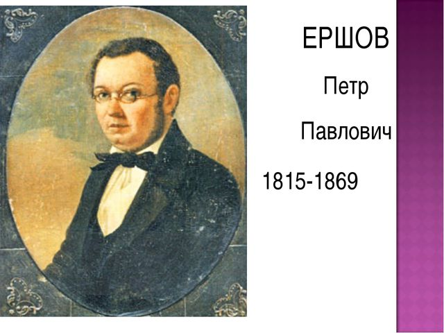 ЕРШОВ Петр Павлович 1815-1869