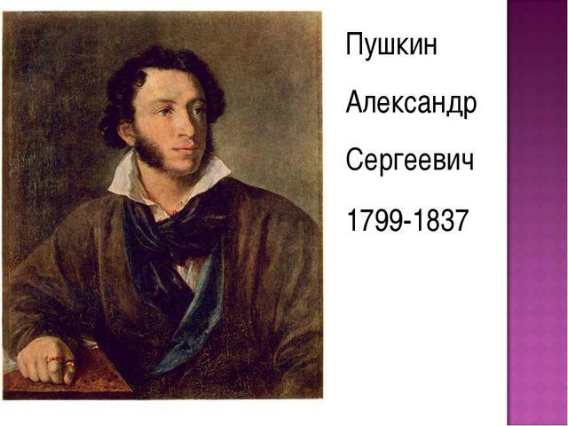 Пушкин Александр Сергеевич 1799-1837