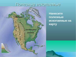 Полезные ископаемые Нанесите полезные ископаемые на карту