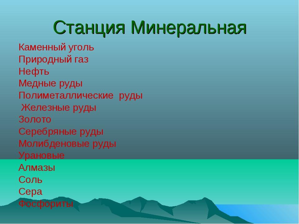 Станция Минеральная Каменный уголь Природный газ Нефть Медные руды Полиметалл...