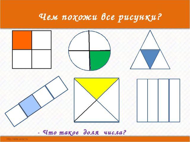 Конспекты уроков математики в 3 классе фгос доли