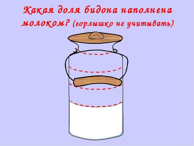 Какая доля бидона наполнена молоком? (горлышко не учитывать) Математика 5 кл...