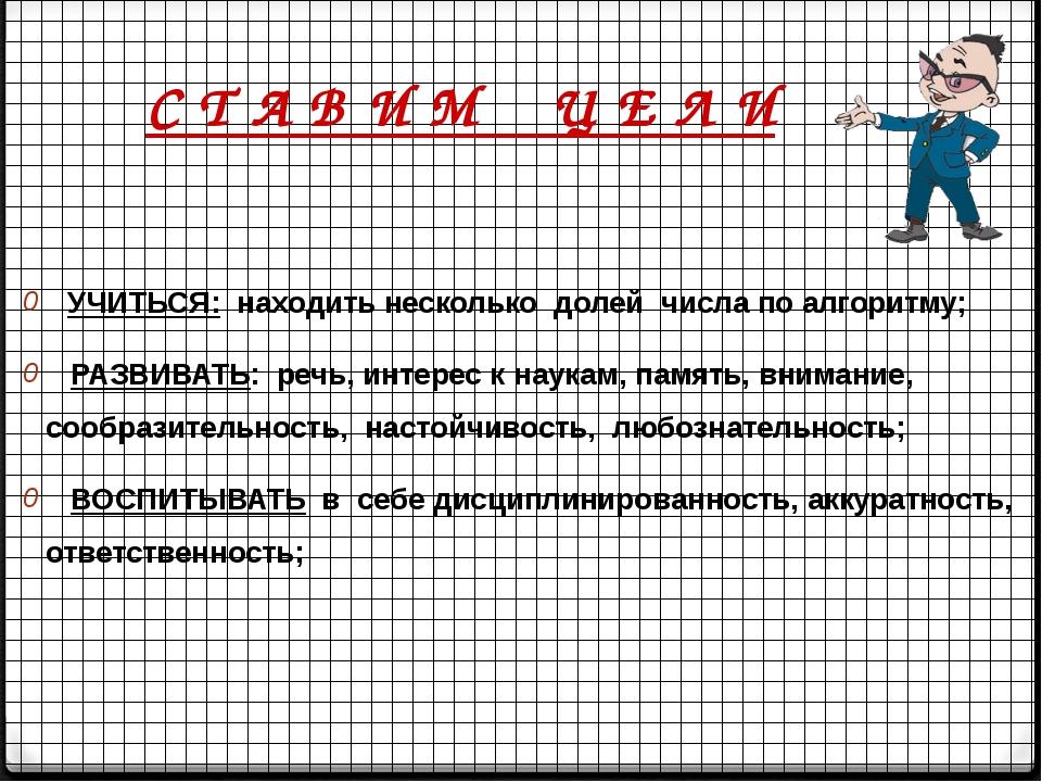 УЧИТЬСЯ: находить несколько долей числа по алгоритму; РАЗВИВАТЬ: речь, интер...