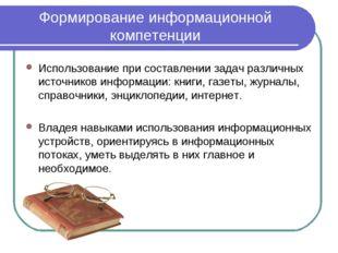 Формирование информационной компетенции Использование при составлении задач р