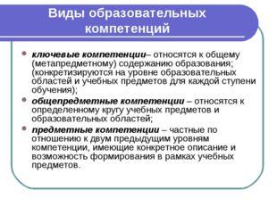 Виды образовательных компетенций ключевые компетенции– относятся к общему (м