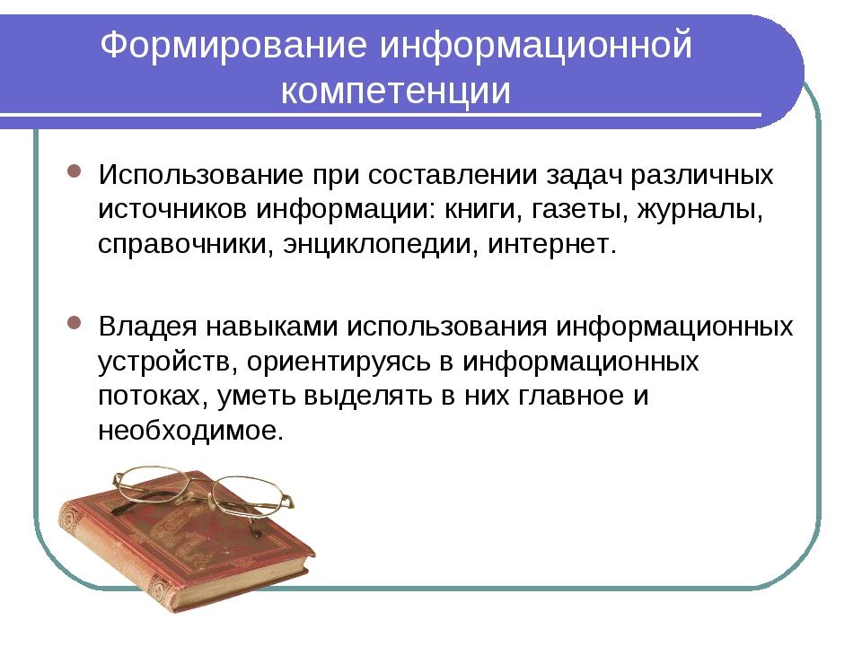 Формирование информационной компетенции Использование при составлении задач р...