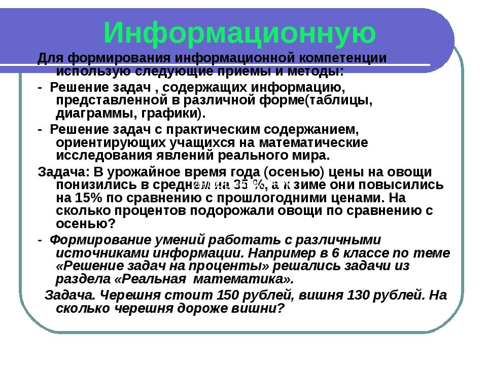 Информационную Для формирования информационной компетенции использую следующ...