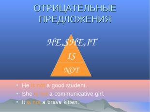 ОТРИЦАТЕЛЬНЫЕ ПРЕДЛОЖЕНИЯ He is not a good student. She is not a communicativ