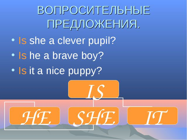 ВОПРОСИТЕЛЬНЫЕ ПРЕДЛОЖЕНИЯ. Is she a clever pupil? Is he a brave boy? Is it a...