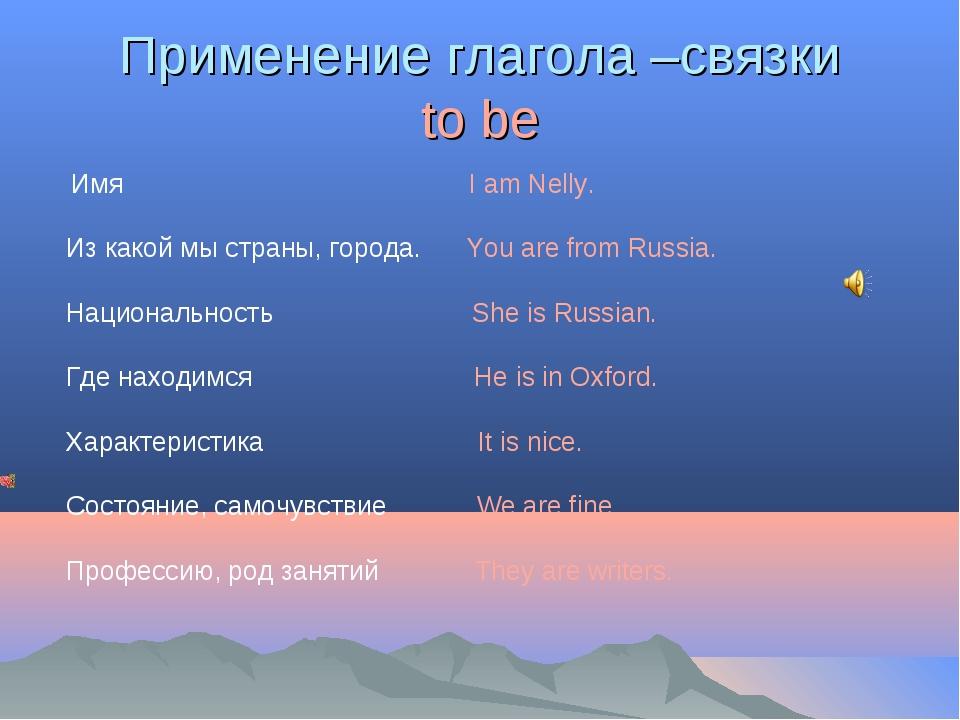 Применение глагола –связки to be Имя I am Nelly. Из какой мы страны, города....
