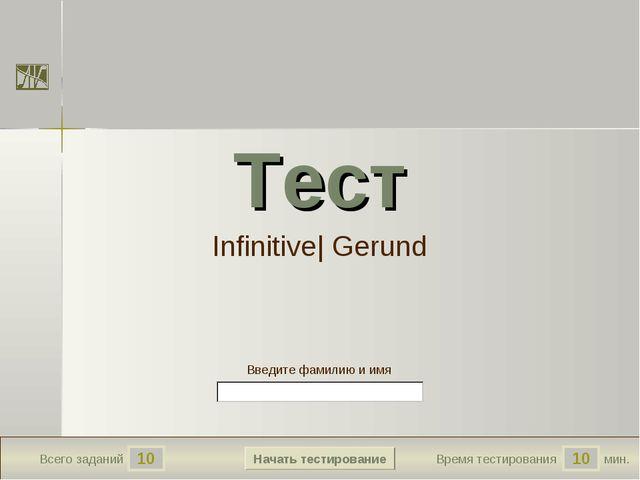 10 10 Всего заданий Время тестирования мин. Введите фамилию и имя Тест Infini...