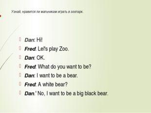 Узнай, нравится ли мальчикам играть в зоопарк. Dan: Hi! Fred: Lel's play Zoo.