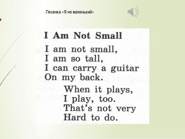 Песенка «Я не маленький»